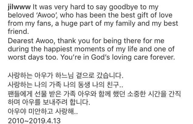 2019 4 14 Jung Il-woo's Instagram Post about the passing of his pet Awoo. 1