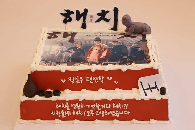 Cake at the Wrap Up Party of Haechi. April 30, 2019. 1