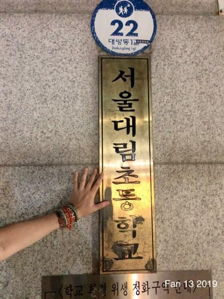 Seoul Daelim Elementary School by Fan 13.JPG