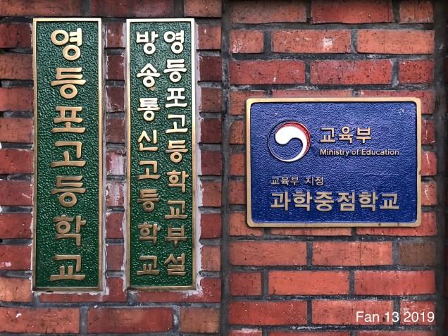 Seoul Youngdeungpo High School by Fan 13. 1.JPG