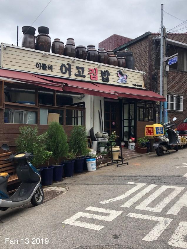 2019 8 10 Ihwa Mural Village in Seoul. By Fan 13. 9
