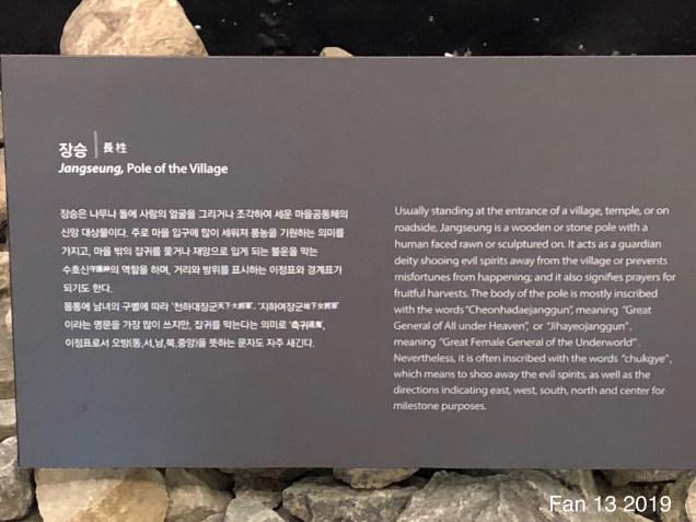 2019 National Korean Folk Art Museum by Jung Il-woo's Fan 13.14