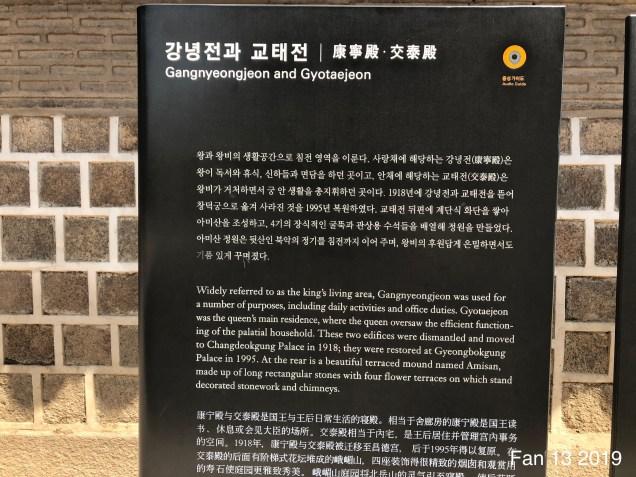 Gyeongboksung Palace. www.jungilwoodelights.com Cr. Fan 13. 2019 23