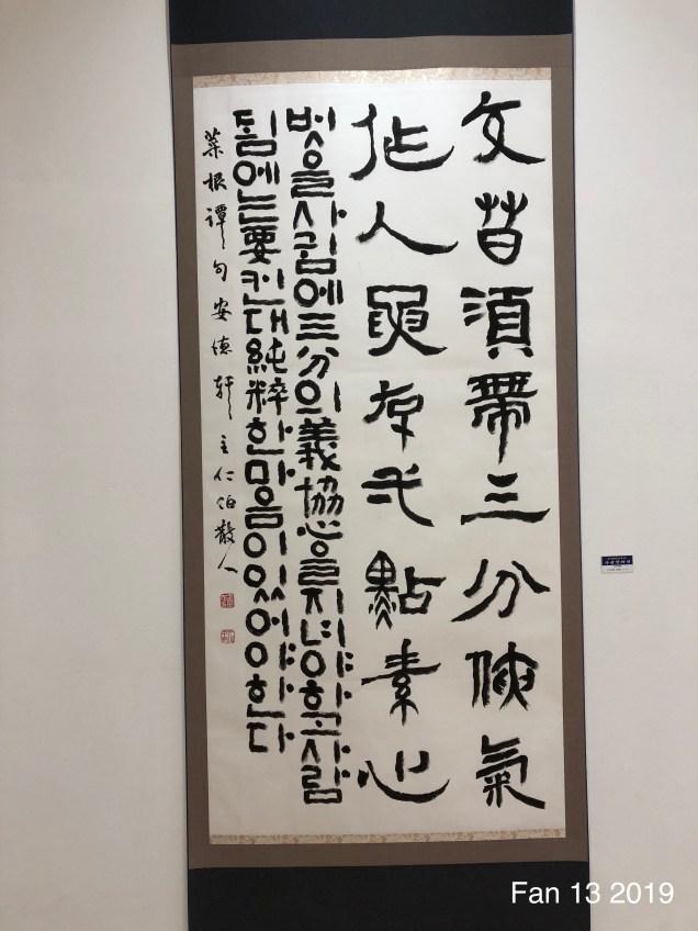 Seoul Art Center by Fan 13. 11