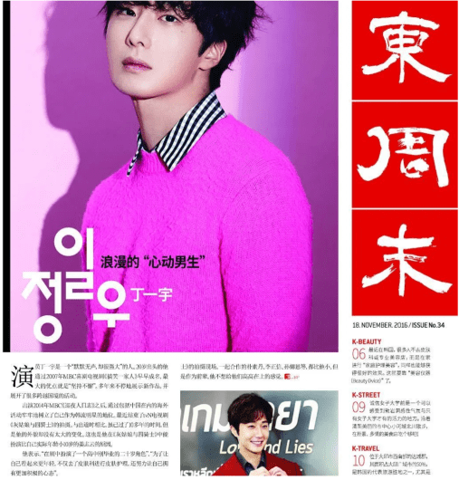 2016 11 Jung Il woo in East? (Chinese) Magazine. Vol. 34. 1