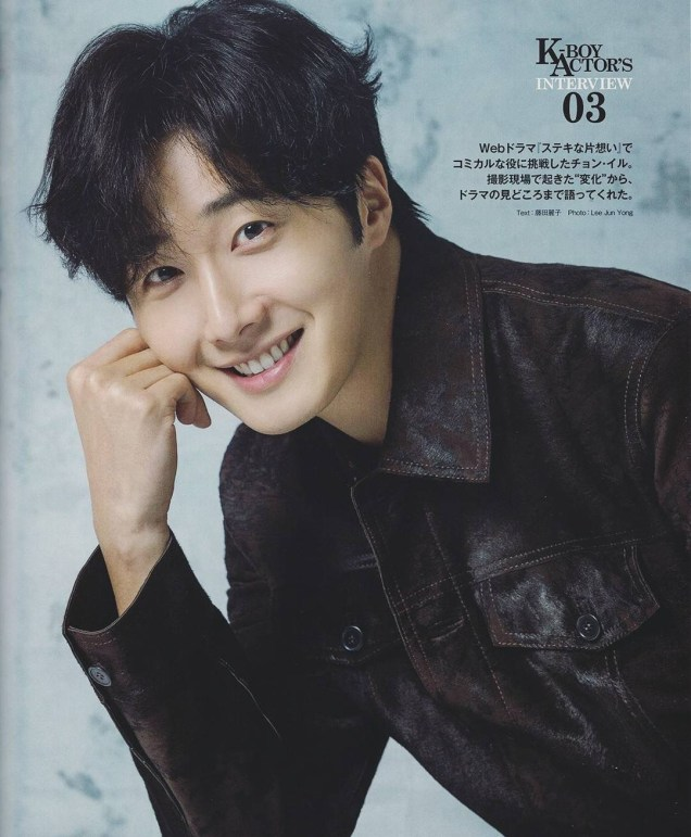 2016 10 Jung Ii-woo in a Japanese Magazine 2. 4