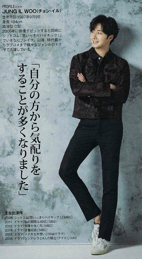 2016 11 Jung Il woo in a Japanese Magazine 2. 2