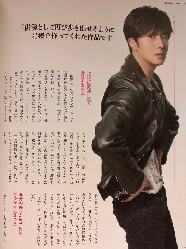 2016 Jung Il woo in his 10th Anniversary Thank You Book. Part 4. 6