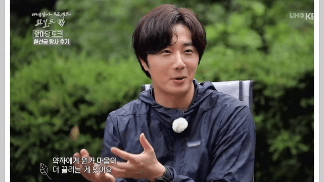 2019 10 24 Jung Il woo In Wild Map Episode 4. KBS. 3