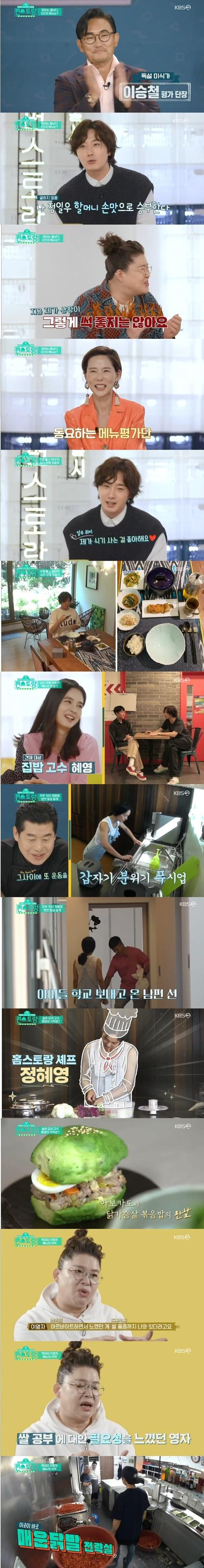 2019 10 25 Jung Il woo in Convenient Restaurant Episode 1. Media Photos. 2