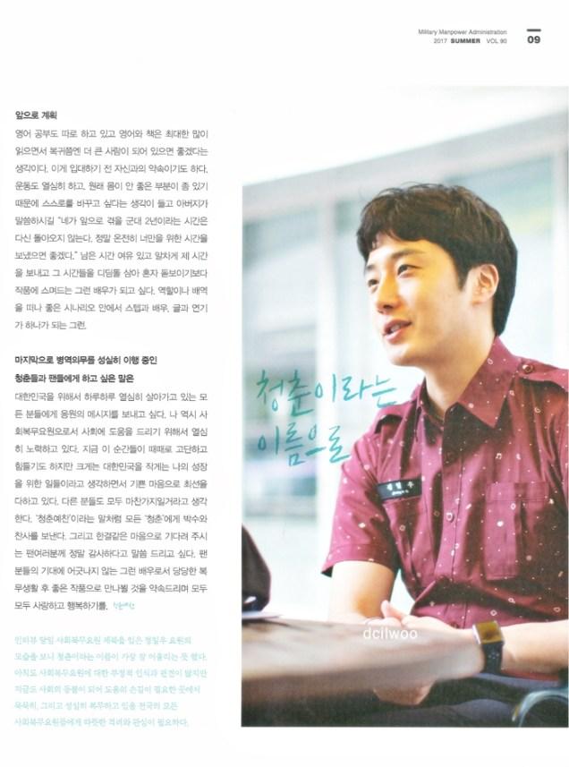 2017-8-28 Jung Il woo in MMA Magazine 2
