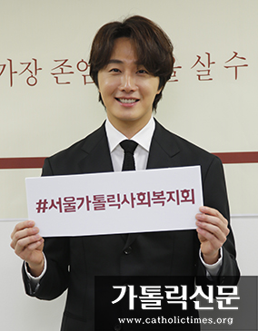 2019 11 14 Jung Il woo becomes new ambassador for the Seoul Social Welfare Association.jpg