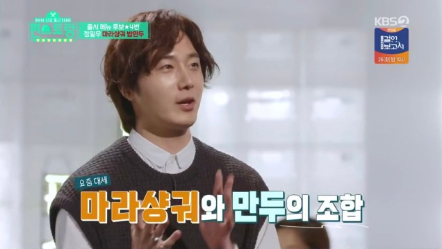 2019 11 16 Jung Il woo in New Item Release, Convenience Store Restaurant, Episode 4. Cr KBS2 Screenshot by Fan 13 30