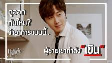 2017 Jung Il woo in Love and Lies (oh the faces you make!) Cr. True4U 37