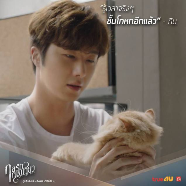2017 Jung Il woo in Love and Lies with cat. Cr. True4U 13.jpg