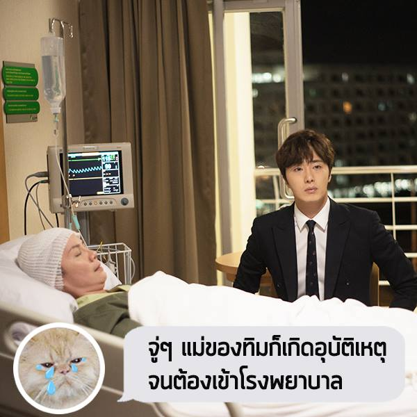 2017 Jung Il woo in Love and Lies with cat. Cr. True4U 4