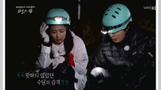 2019 10 24 Jung Il woo In Wild Map Episode 4. KBS. 5