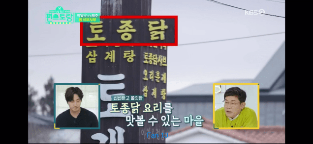 2020 1 31 Jung Il woo In Convenience Store Restaurant Episode 14. Jeju Island. Cr. KBS2 36