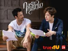 Jung Il woo in Behind the Scenes of Love and Lies. It's a script! 5