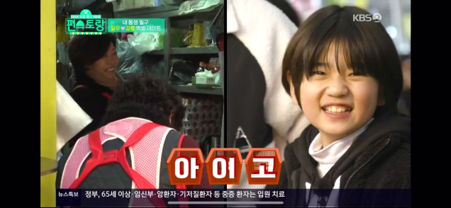 Jung Il woo and Kim Kang-hoon in Convenience Store Restaurant Episode 19.45