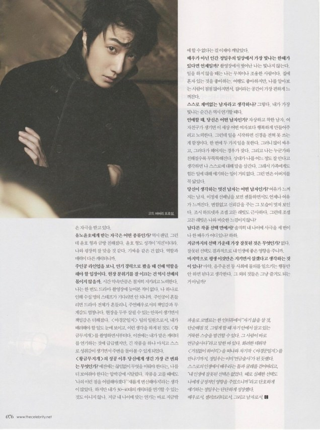 2014 7 17 Jung II-woo's The Celebrity Article13.jpg