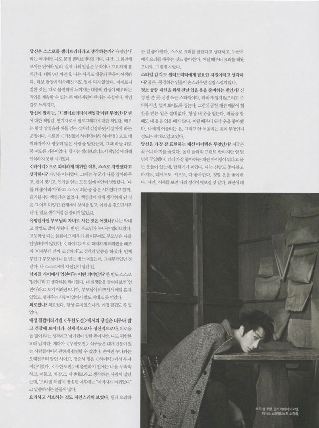 2014 7 17 Jung II-woo's The Celebrity Article8.jpg