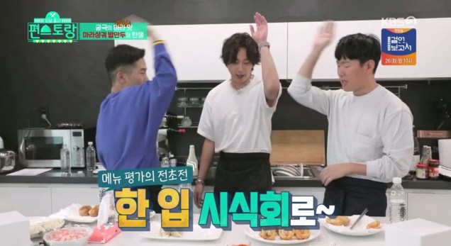2019 11 16 Jung Il woo in New Item Release, Convenience Store Restaurant, Episode 4. Cr KBS2 Screenshot by Fan 13 16