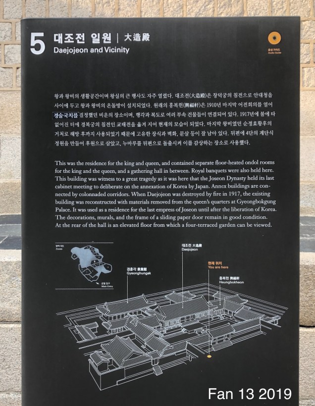 Changdeokgung Palace. Photos by Fan 13, www.jungilwoodelights.com. 2019 58