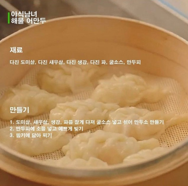 Seafood Fish Dumplings.jpg