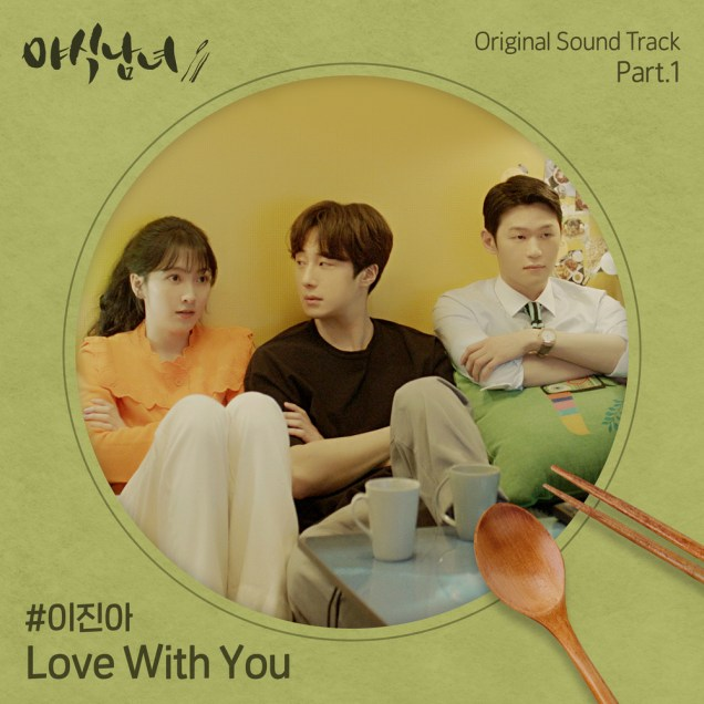 Sweet Munchies OST Part 1. LEE JIN AH – LOVE WITH YOU