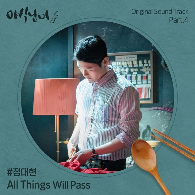 Sweet Munchies OST Part 4. JUNG DAE HYUN – ALL THINGS WILL PASS