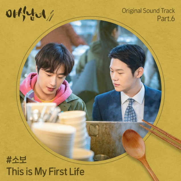 Sweet Munchies OST Part 6. SOBO – THIS IS MY FIRST LIFE