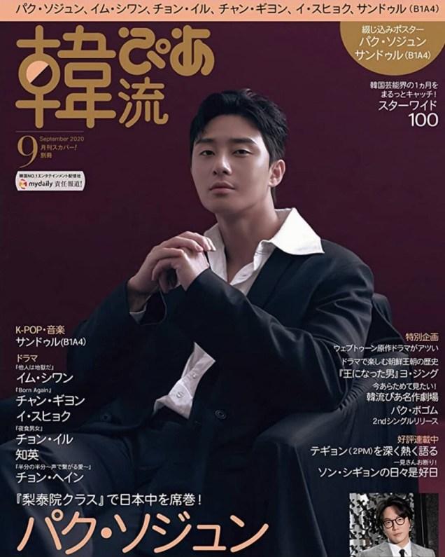 2020 9 Jung Il Woo in the magazine Korean Style Pia. 7