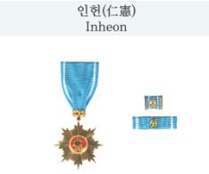 South Korea's 5th level of merit.