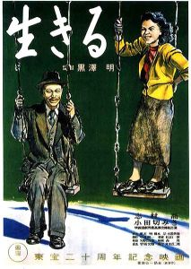 Theatrical release poster for 1952 Japanse movie Ikiru