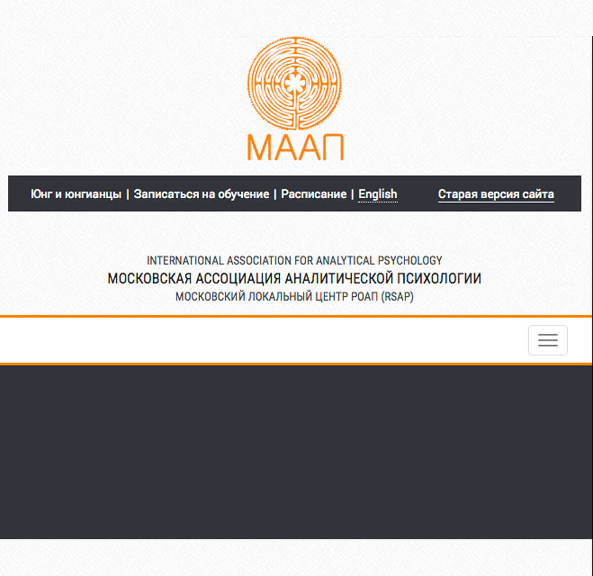 INTERNATIONAL ASSOCIATION FOR ANALYTICAL PSYCHOLOGY МОСКОВСКАЯ АССОЦИАЦИЯ АНАЛИТИЧЕСКОЙ ПСИХОЛОГИИ МОСКОВСКИЙ ЛОКАЛЬНЫЙ ЦЕНТР РОАП (RSAP)