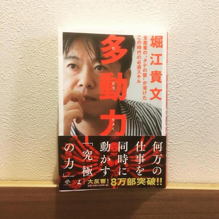 堀江貴文さん著者の「多動力」から見えてきたもの
