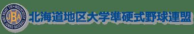北海道地区大学準硬式野球連盟