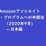 """<span class=""""title"""">Amazonアソシエイト・プログラムへの申請法(2020年9月)~日本編 (アメリカ在住者でもOKです)</span>"""