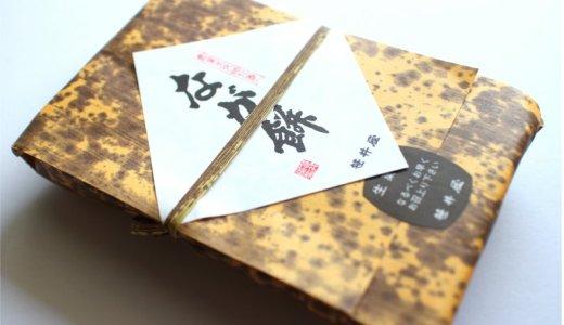 三重県・笹井屋『なが餅』創業は赤福よりも長い460年!愛され続ける名物餅