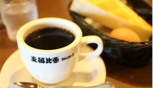 老舗喫茶店『シルビア(支留比亜)』モーニング&絶品ピザトーストもおススメ!