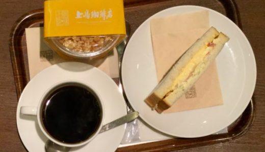 『上島珈琲店』でモーニング!フルグラヨーグルト&たまごサラダサンド