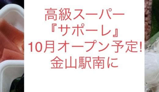 金山駅南に高級スーパー『サポーレ 熱田店』10月オープン!場所は?規模はどのくらい?