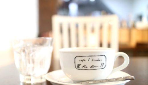 名古屋・上前津『カフェアンドキッチン リボーン』でスペシャリティー珈琲をいただく