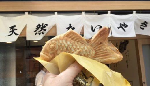 大須で『天然たい焼き』を食べる!「鯛福茶庵」の一丁焼きがうまい!