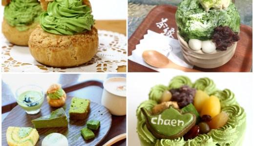 『茶縁』で抹茶の手作りスイーツを満喫!庭園カフェでもテイクアウトでも楽しめます!