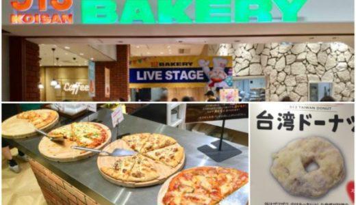 『513BAKERY(コイサンベーカリー)』ららぽーと名古屋に!焼きたてをイートインで食べられる!