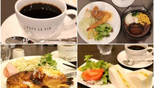 大須『松屋コーヒー本店』リニューアルでランチ&鉄板スパ登場!人気モーニングも!