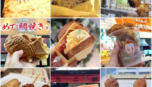 2020【大須あったか食べ歩き 実食13選】肉まん、ホットサンド!グルメライターがおすすめ!