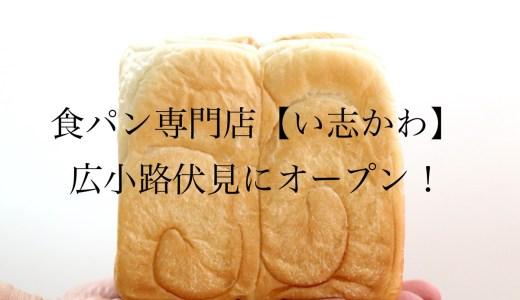 高級食パン専門店『い志かわ』広小路伏見に4月19日オープン!電話予約受付中!当日販売は?